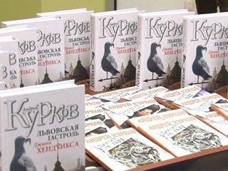 Однією з героїнь хіппі-роману Андрія Куркова стала ... рівнянка