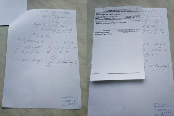 Рівненський нардеп написав заяву про вихід з фракції