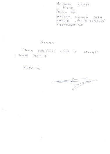 Рівнерада: 5 депутатів-регіоналів написали заяви на вихід з фракції, окрім сина Берташа