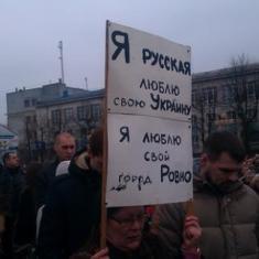 Рівненські росіяни-