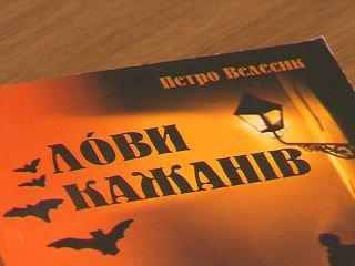 Рівненському письменнику Петру Велесику присудили премію видатного земляка  ...