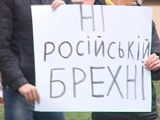Прибрати російські телеканали з ефіру вимагають активісти рівненської Самоо ...