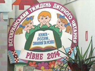 """У Рівному шукали """"Найкращого читача України"""""""