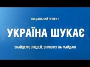 Досі вважаються зниклими в Криму двоє рівненських Євромайданівців