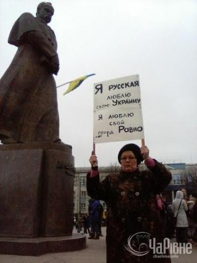 """Рівненські росіяни-""""бЕндерівці""""? [ФОТО]"""