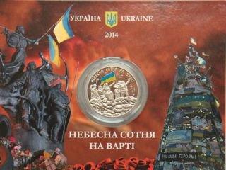 Медаль, присвячену Небесній сотні, випустив нацбанк