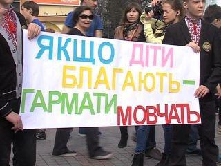 Рівненські ліцеїсти закликали українців до миру