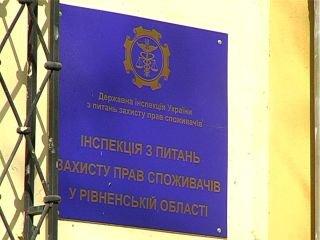 Працівники Інспекції з питань захисту прав споживачів на Рівненщині вимагали хабарі із супермаркетів та АЗС
