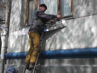 Працівники Державтоінспекції демонтували таблички у Рівному