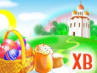 Великдень: обряди, повір'я та народні прикмети