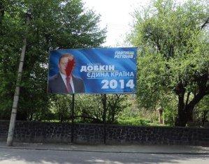У Рівному кандидата в Президенти розфарбували [ФОТО]