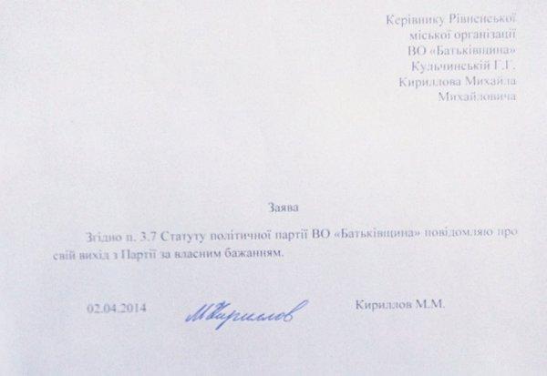 Голова Рівненської облради Михайло Кириллов написав заяву