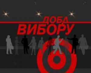 """""""Доба вибору"""": як рівняни обиратимуть нового Президента України"""