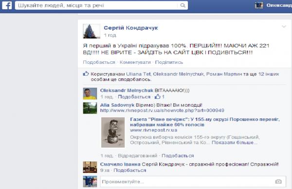 На Рівненщині 155 ТВК перша в Україні підрахувала голоси виборців