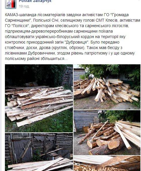 На Рівненщині активісти укріплюють кордон з Білорусією