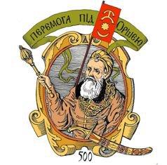 На Рівненщині відзначать 500-річчя перемоги Косянтина Острозького над Моско ...