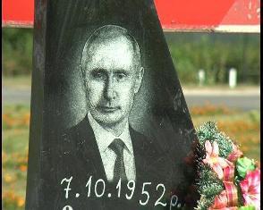 """Винних у """"похованні"""" Путіна на Рівненщині не шукатимуть"""