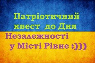 Як у Рівному відзначатимуть День незалежності України