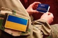 <a href='/Info/?id=47072' >На Рівненщині добровольці зможуть отримати статус учасника бойових дій</a>