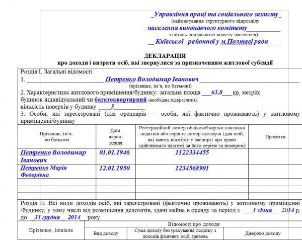 довідка про доходи форма 192 для отримання субсидії бланк 2015 - фото 7