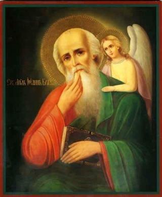 9 жовтня – День Святого Апостола і Євангеліста Іоанна Богослова