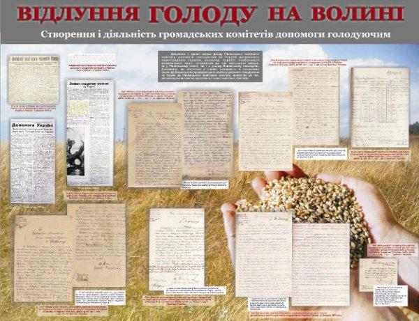 У Рівному відкрили виставку про Голодомор (фото) - фото 1