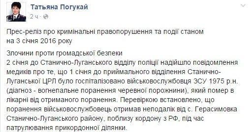 НаЛуганщині помер військовий після поранення накордоні зРФ