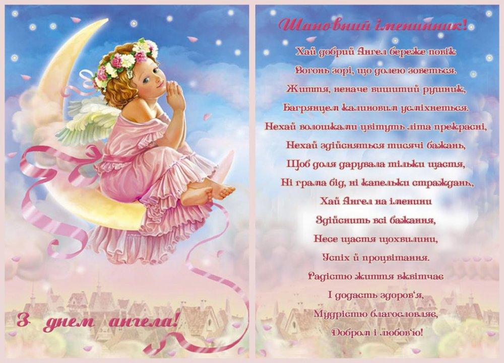 Привітати марію з днем ангела