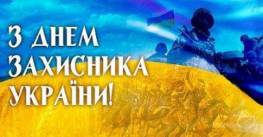 Картинки по запросу привітання голови з днем захисника україни