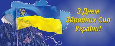 Картинки по запросу День Збройних Сил України