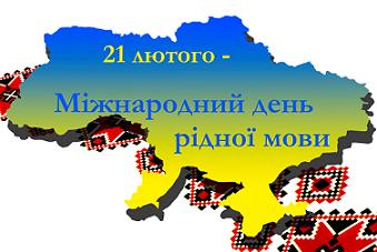 Сьогодні на Вічевому Майдані відбудеться концертна програма присвячена Міжнародному дню рідної мови