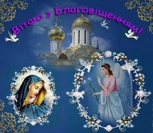 Картинки по запросу із благовіщенням