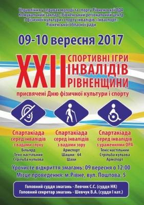 <a href='/Info/?id=84881' >На Рівненщині відбудуться XXII спортивні ігри інвалідів</a>