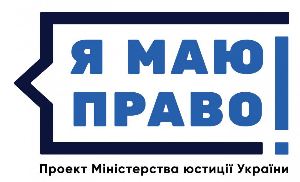 2018 рік проголошено роком реалізації правопросвітницького проекту «Я маю право!»