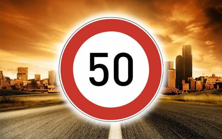 50 км/год: нові правила дорожнього руху в Україні