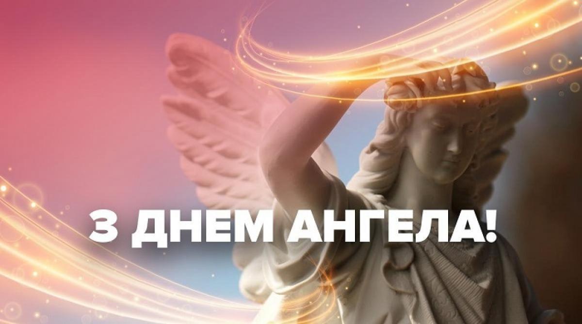 У кого іменини 25 квітня?. День Ангела. Свята і традиції. Проекти ...