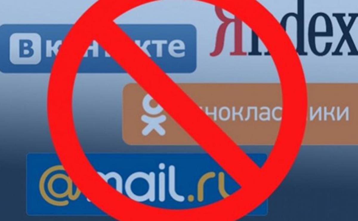 Заборону на «Вконтакте», «Яндекс» та «Одноклассники» продовжили ще ...